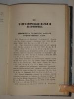`Библиография за 1856 и 1857 гг.` В.И.М. ( Владимир Измайлович Межов ). Москва, В Типографии Александра Семена, 1859 г.