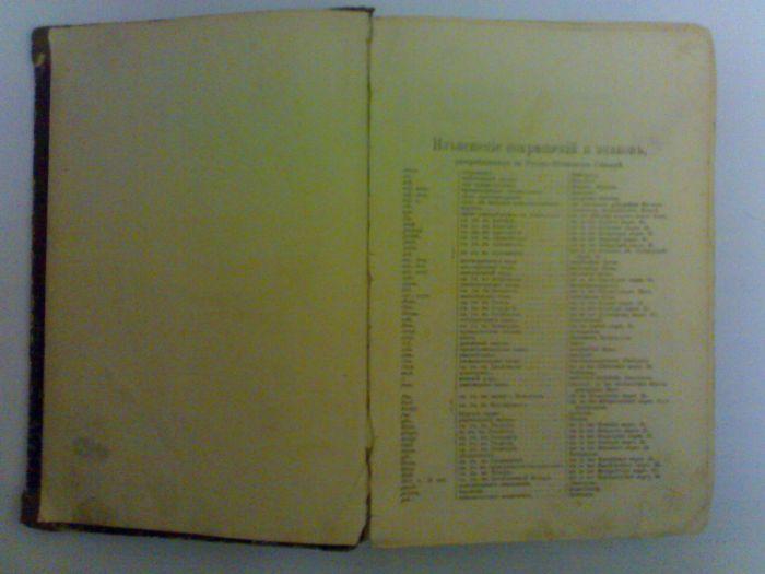 `Русско-немецкий словарь` Макаров.