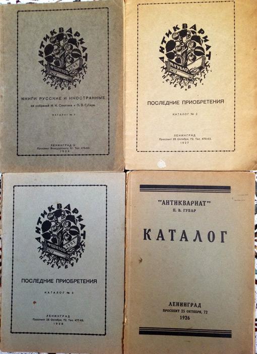 `Подборка каталогов П.В.Губара` . Ленинград 1925  - 1928 гг