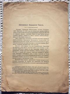 `Диамантовые водоросли Тибета` Мережковский К.С. б/г