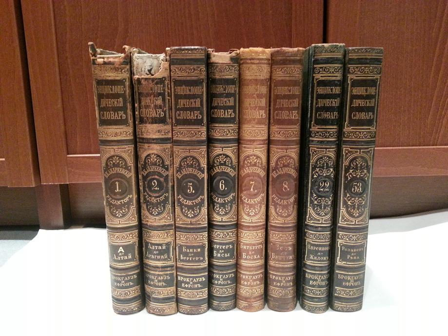 `Энциклопедический словарь` Ф.А.Брокгауз и И.А.Ефрон.. СПб, 1882-1904 г.