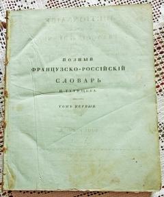 `Полный французско-российский словарь. Том первый и второй` Иван Татищев. Москва, 1827 г