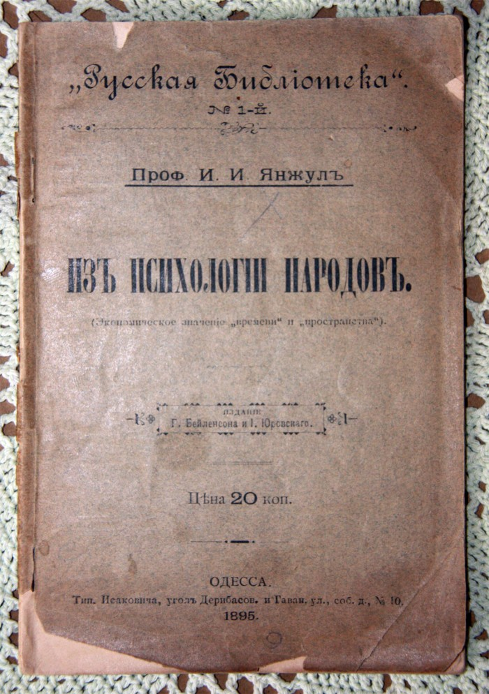 `Из психологии народов` Проф. И.И.Янжуль. Одесса, 1895 г.
