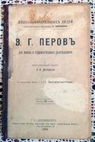 `В.Г.Перов, его жизнь и художественная  деятельность` Л.К.Дитерихс. СПб, 1893 г