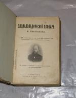 `Энциклопедический словарь Ф.Павленкова` . СПБ. Тип.Ю.Н.Эрлих 1907г.