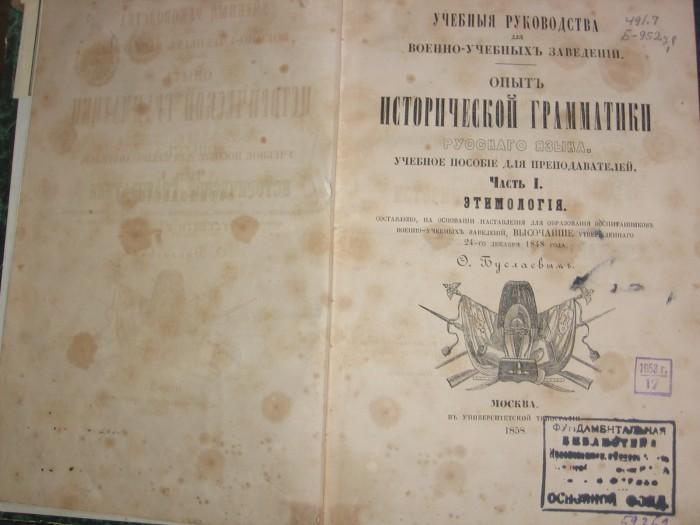 `Опыт Исторической грамматики русского языка.` . 1858г.Москва