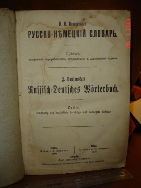 `Русско-немецкий словарь` Павловский. 1900г., Рига, из-во Киммеля