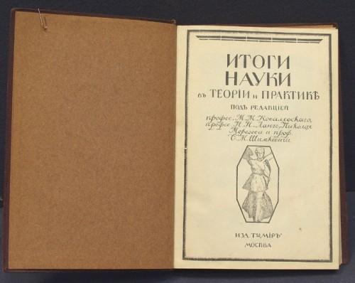 `Итоги науки в теории и практике  2 часть` Ковалевский, Ланге, Морозов,. 1911 Москва