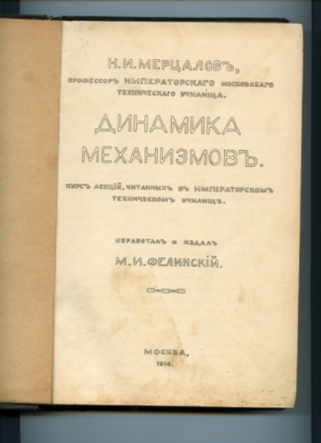 ` Динамика Механизмов ` Мерцалов Николай Иванович (1866-1948). 1914