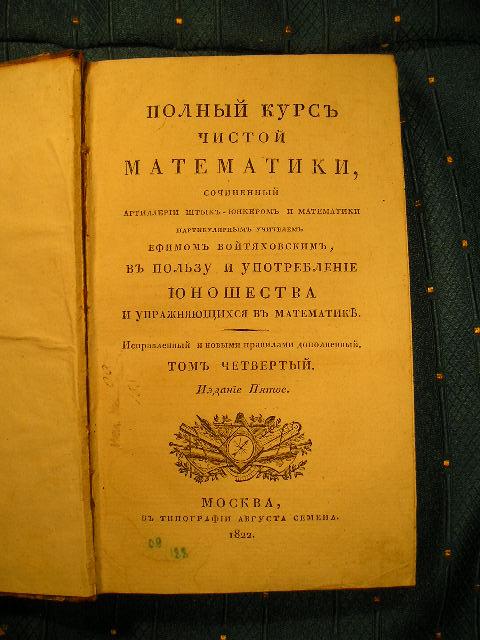`Полный курс чистой математики. Том 4` Ефим Войтяховский. Москва, 1822г.