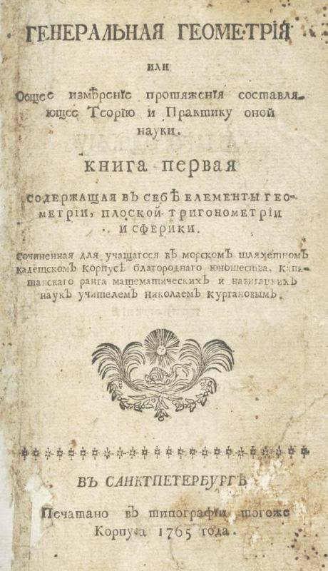 `Генеральная геометрия` Курганов Н.Г.. 1765, СПб