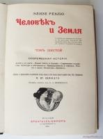 `Человек и Земля. В шести томах` Элизе Реклю. Издание Брокгауз-Ефрон, 1906-1909 гг.