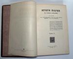 `Итоги науки в теории и практике` В трех томах. Москва, 1911 год. Товарищество Мир.