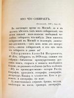 `Из записной книжки А.П. Бахрушина` С 35 фототипиями. Издание Л. Э. Бухгейма, 1916 г.