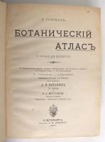 `Ботанический Атлас по системе Де-Кандоля` К. Гофман. С.-Петербург, издание А.Ф. Девриена, 1897 г.
