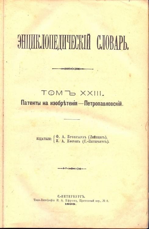 `Энциклопедический словарь` Брокгауз, Ефрон. 1898,1900с.- петербург