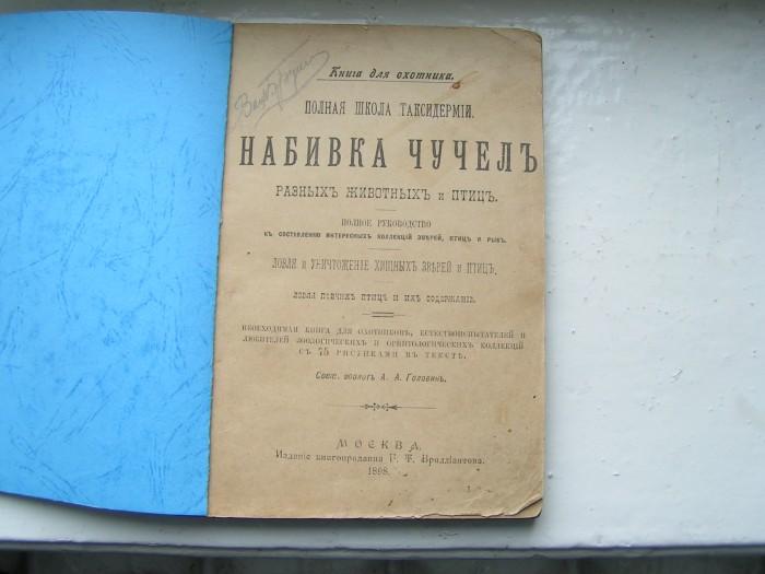 `Полная школа таксидермии, набивка чучел разных животных и птиц` А.А. Головин. 1898 Москва