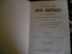 `Жизнь животных в 10 томах` А.Э.БРЭМ. 1893 С-Петербург