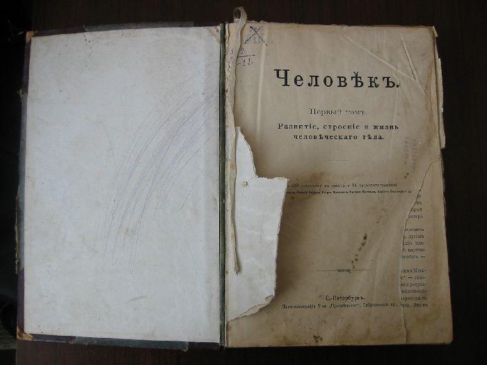 `Человек. Развитие, строение и жизнь человеческого тела` . С. Петербург 1896