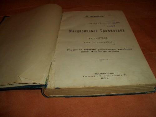 `Опыт Мандаринской грамматики` П.Шмидт. 1902 владивосток