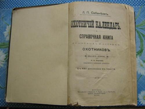 `Охотничий календарь` Сабанеев Л. П.. Москва, 1892