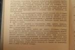 `Новый энциклопедический словарь` Брокгаузъ и Ефронъ. С.-Петербург, Тип. Бр.-Ефр.
