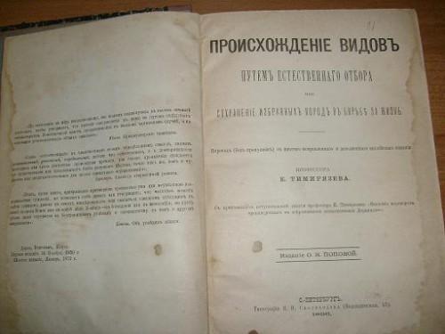 `Происхождение видов` К.Тимирязев. 1896 С-Петербург