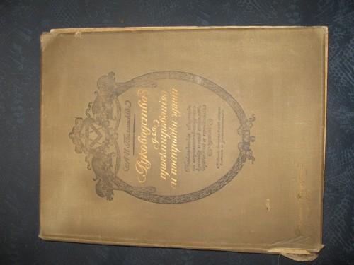 `Руководство для проектирования и постройки зданий` Тилинский А.И.. 1913 второе дополненное издание А.С. Суворина Спб