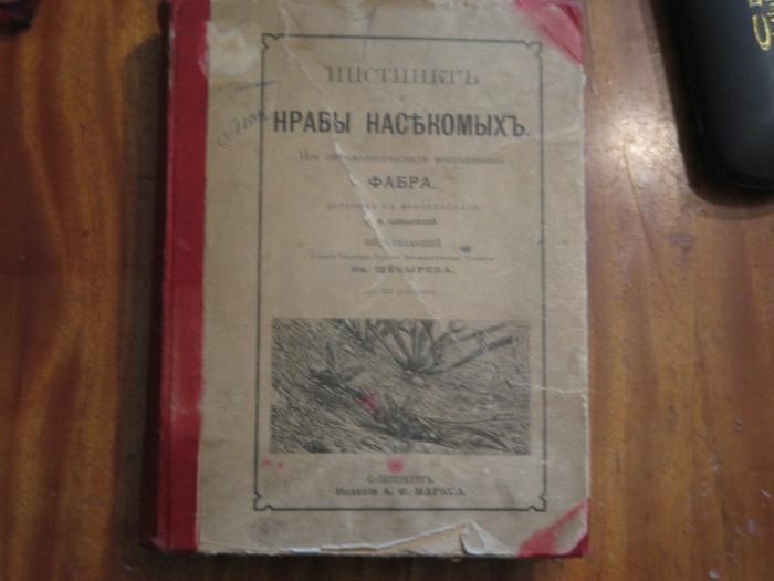 `Нравы насекомых` А.Ф Фабра. С-Петербург 1898г