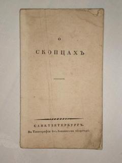`О скопцах` Пилецкий-Урбанович. С.-Петербург, В Типографии И.Иоаннесова, 1819 г.