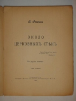 `Около церковных стен. В двух томах` В.Розанов. С.-Петербург, Типография Ф.Вайсберга и П.Гершунина, 1906 г.