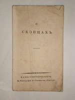 О скопцах. Пилецкий-Урбанович. С.-Петербург, В Типографии И.Иоаннесова, 1819 г.