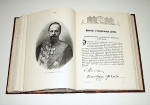 `Психо-Графология` И.Ф. Моргенстиэрн. 1903г. С.-Петербург