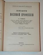 `Психология военной профессии.` А. Гамон. 1903 г. Женева