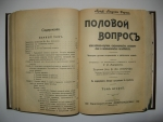 `Половой вопрос` Форель Август. 1910, Санкт-Петербург