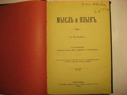 `Мысль и Язык` A.A. Потебня. Харьков,1913 год