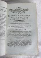 `Главное начертание теории и истории изящных наук` Мейнерс, профессор философии в Геттингене. М.: В Университетской тип., у Гария  и  Компании,  1803 год
