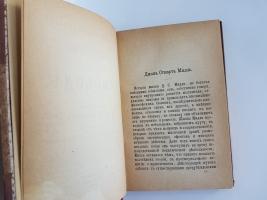 `Утилитаризм. О свободе` Джон Стюарт Милль. С.-Петербург, 1882 г.