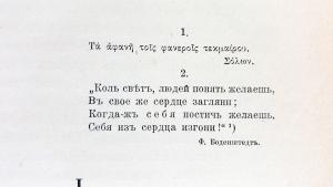 `О памяти` И.С. Продан. Юрьев. Типография К. Маттисена, 1904 г.