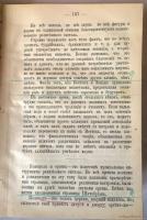`Экстазы человека. В двух частях` Мантегацца П. СПб. 1890 г