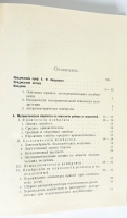 `Техника психологического и педагогического эксперимента` Р. Шульце. СПб, 1912г
