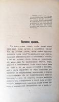 `Что ищет весь свет` Ральф Вальдо Трайн. Москва, 1908 г.