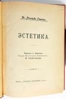 `Эстетика` Др. Рихард Гаман. Москва, 1913 г