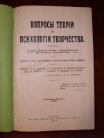 `Вопросы теории и психологии творчества` Лезин Б.А.. 1911 Харьков, типография Мирный труд