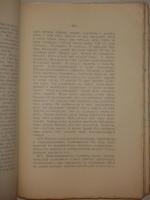 `Намёки и Предчувствия ( Афоризмы и мысли одного дилетанта по разным вопросам философии ).` Б.К.. Болхов, Типография Филиппова, 1915г.