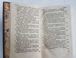 `Золотые часы государей` Перевел с латинского Андрей Львов. В Москве, в Университетской типографии, у Н.Новикова, 1781-1782 г.