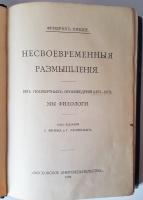`Полное собрание сочинений. Т. 2: Из посмертных произведений (1873 - 1875). Мы филологи` Фридрих Ницше. Московское книгоиздательство, 1909 г.