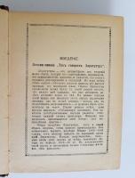 `Так говорил Заратустра` Фридрих Ницше. С.Петербург, 1913 г.