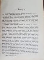 `Гипнотизм, с включением главных основ психотерапии и оккультизма` . Санкт-Петербург. Издание К. Л. Риккера, 1909 год
