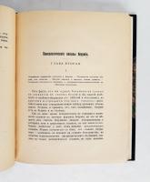 `Безумие, его смысл и ценность` Николай Вавулин. Санкт-Петербург, Тип. Ф. Вайсберга и П. Гершунина, 1913 год